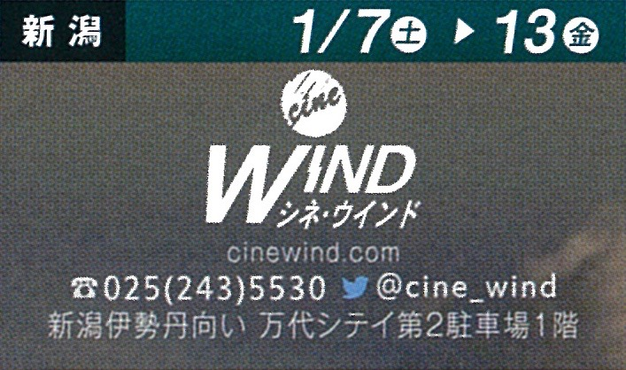 cinewind-20170107-0113
